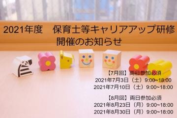 careerup_kokuchi