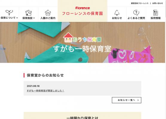 PC_sugamo-ichijihoiku