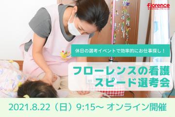 【休日開催!】「フローレンスの看護 スピード選考会」申込受付中です!