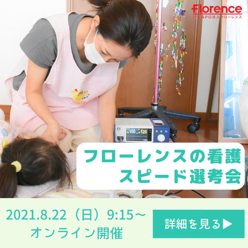 https://florence.or.jp/fair/recruit_kango/
