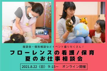 kango&hoiku(600×400)