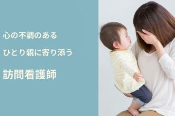【訪問看護師】【業務委託】心の不調のあるひとり親を救う新規事業立ち上げ