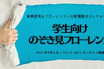 【9月6日開催】学生向けのぞき見フローレンス