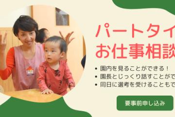 【フローレンスの保育園】園で開催!パートタイム向けお仕事相談会!