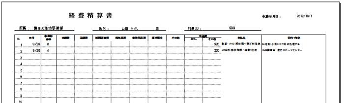 経費精算画面2.PNG