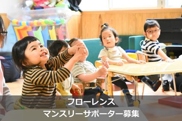 日本国内の子どもの未来を支えるマンスリー寄付