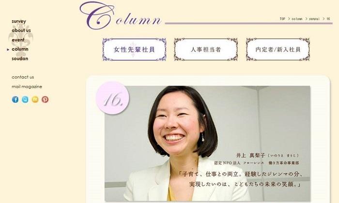 【WEB】シュウクリーム 人事担当 井上『先輩社員コラム』に掲載