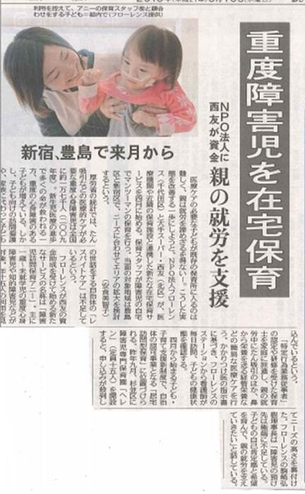 【新聞】3/18(水) 東京新聞『重度障害児を在宅保育 <span class=
