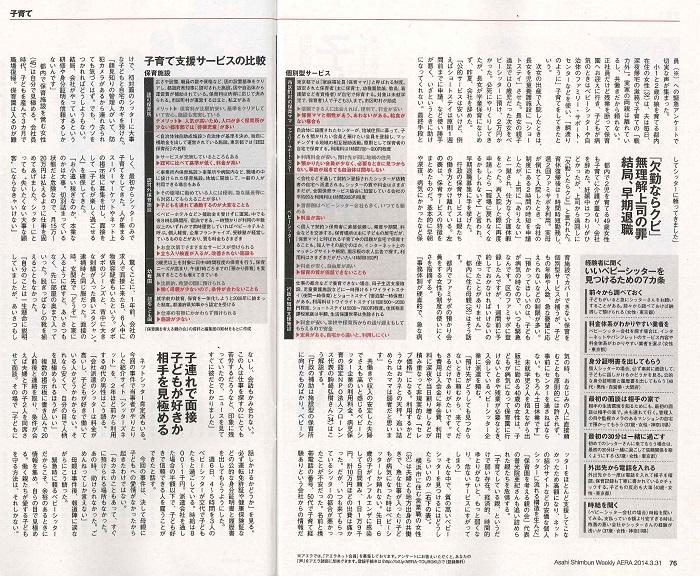 【雑誌】3/25(火)発売AERA 代表理事 駒崎『子どもの預け先がない』に掲載