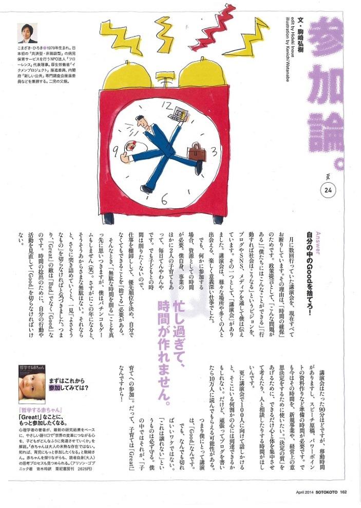 【雑誌連載】ソトコト4月号 代表理事 駒崎『参加論「自分の中のGoodを捨てろ!」』に掲載