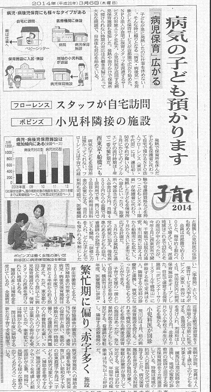 【新聞】3/6(木)日本経済新聞『病気の子ども預かります』に掲載