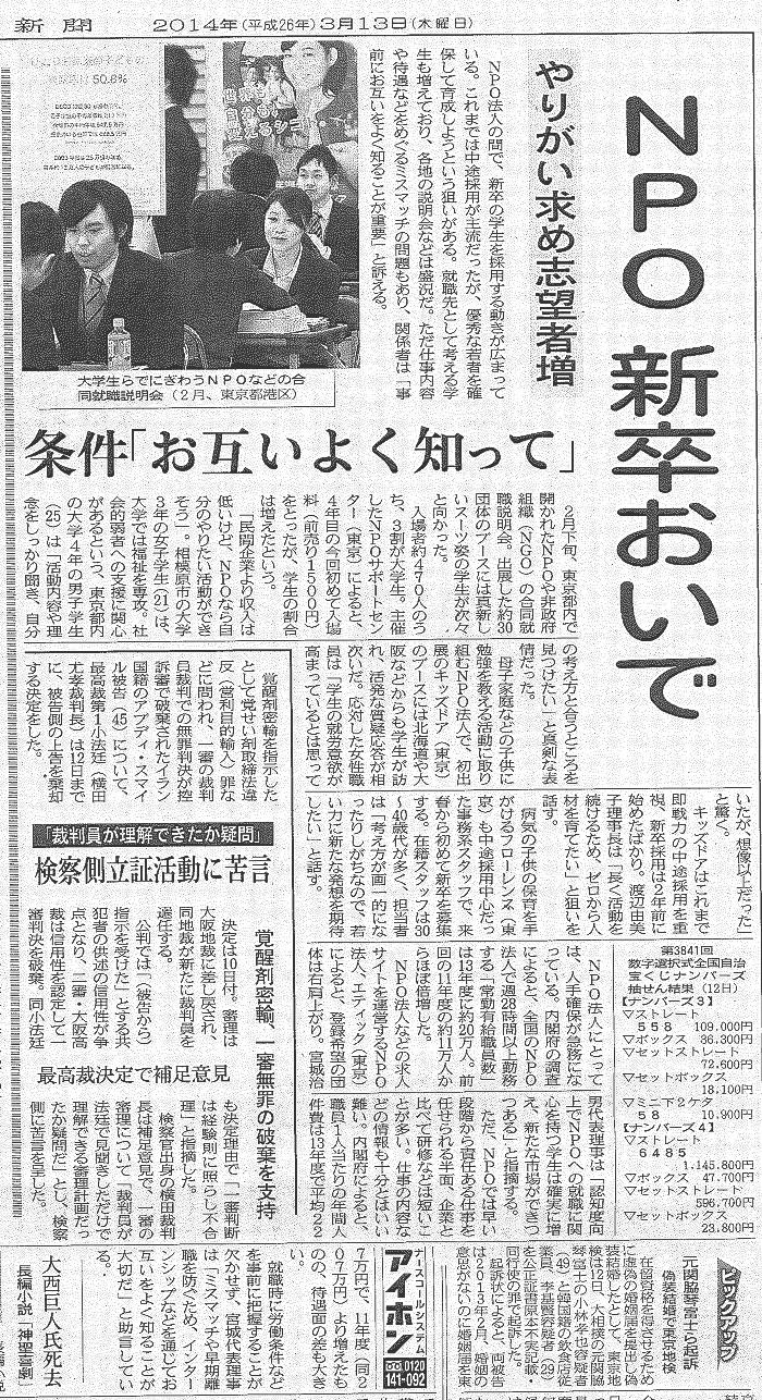 【新聞】3/13(木)日本経済新聞『NPO新卒おいで』に掲載