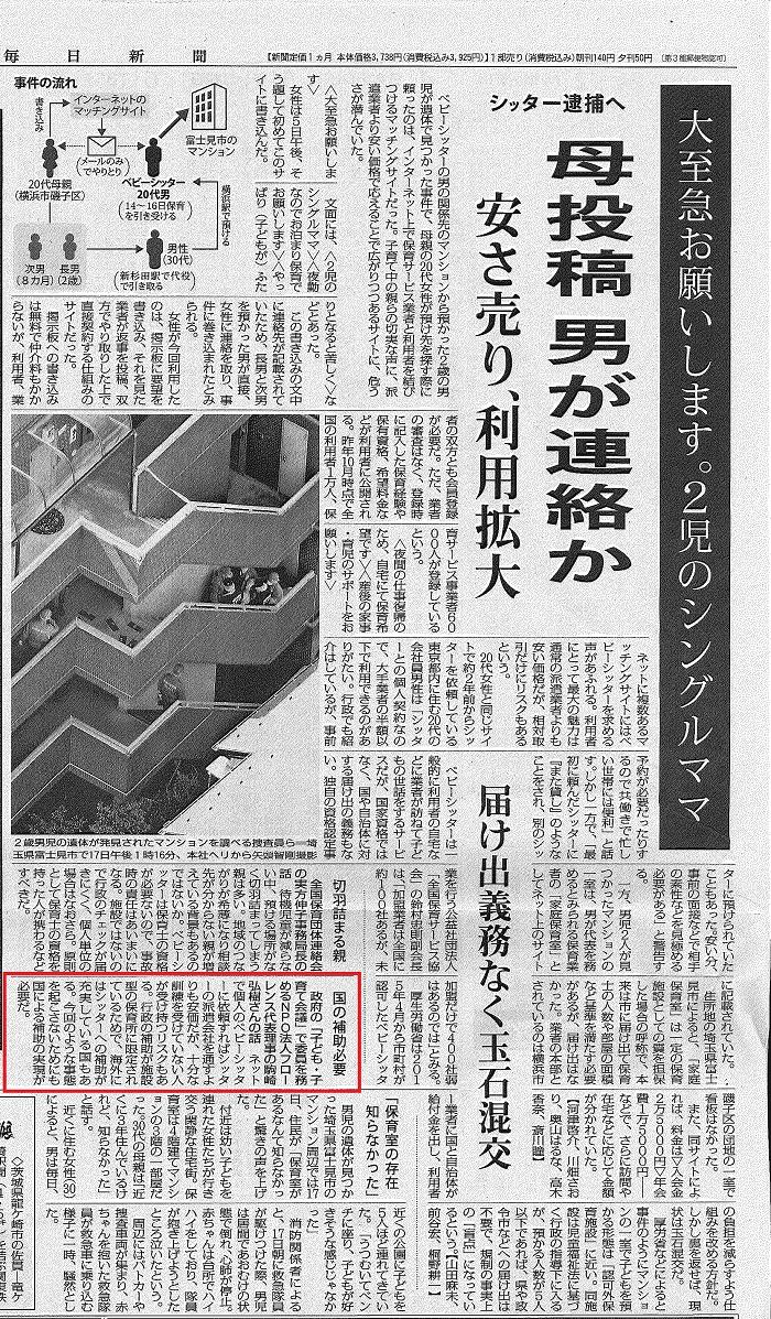 【新聞】3/18(火)毎日新聞 代表理事 駒崎『母投稿 男が連絡か』に掲載