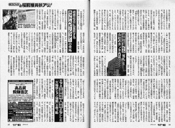 【雑誌】3/25(火)発売サンデー毎日 代表理事 駒崎『格差社会に蔓延するネット・ベビーシッターの死角』に掲載
