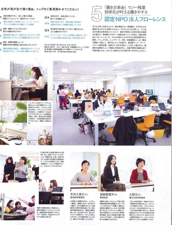 【雑誌】3/28(金)発売 CANVAS(キャンバス)vol.2 フローレンス・スタッフ『安藤美冬さんが訊く 私たちが今、ここで働く理由。』に掲載た
