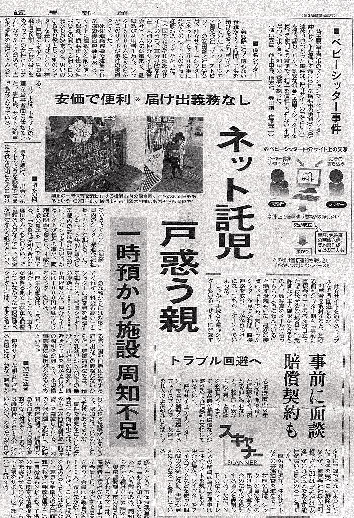 【新聞】3/30(日)読売新聞 代表理事 駒崎『ネット託児 戸惑う親』に掲載