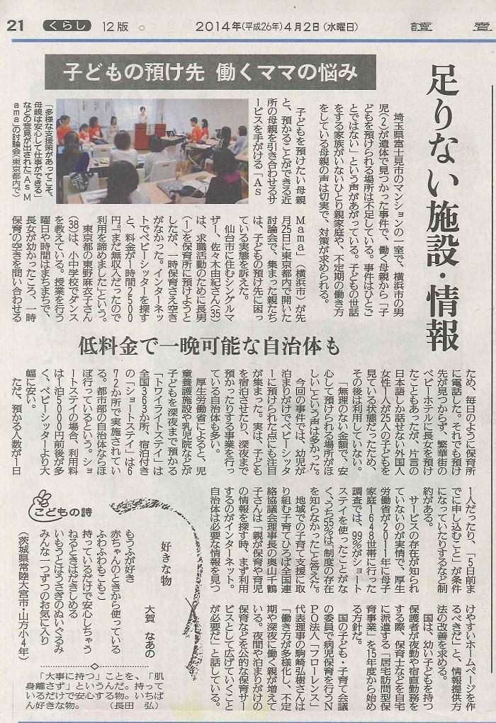 【新聞】4/2(水)読売新聞 代表理事 駒崎『子どもの預け先 働くママの悩み』に掲載