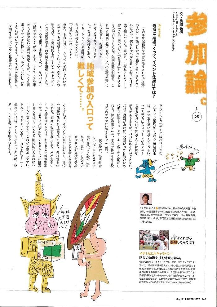 【雑誌連載】ソトコト 5月号 代表理事 駒崎『参加論「地域参加の入り口って難しくて・・・・・。」』が掲載