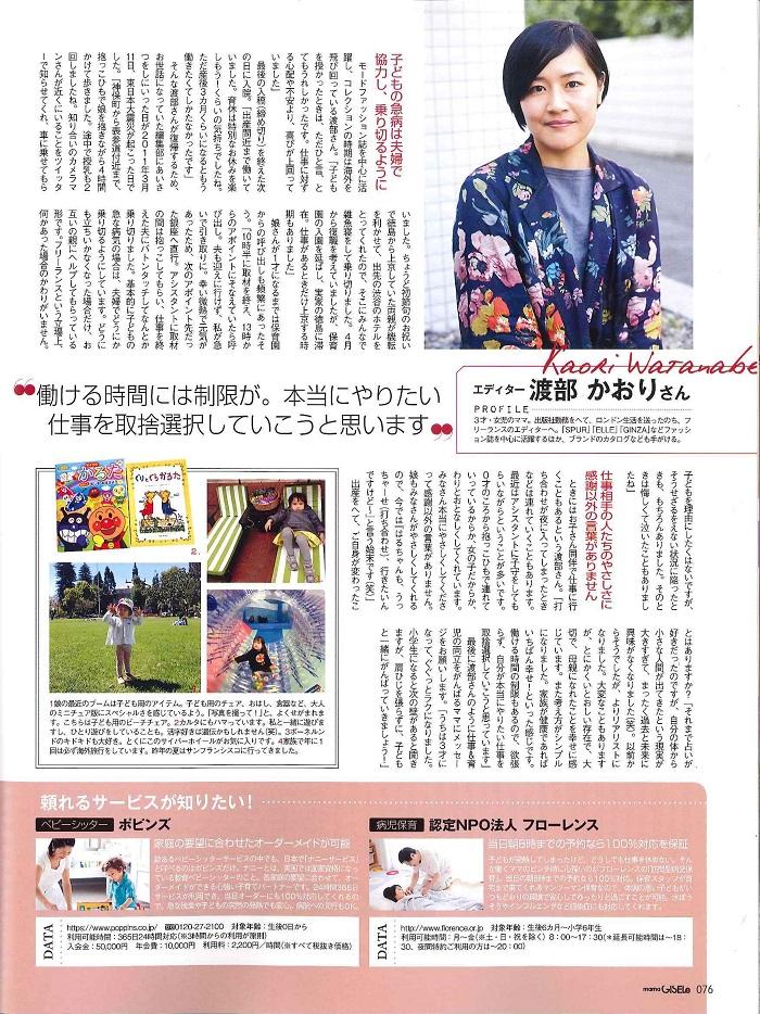 【雑誌】mama GISELe(主婦の友社)Vol.04 『フローレンスの病児保育』が掲載