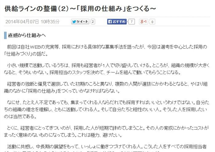 【WEB連載】読売オンライン 代表理事 駒崎『社会起業のレシピ「供給ラインの整備(2)〜採用の仕組みをつくる〜」』」が公開
