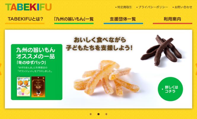 美味しいものを食べながら、寄付で子どもたちを応援できるサイト「TABEKIFU」がOPENしました!