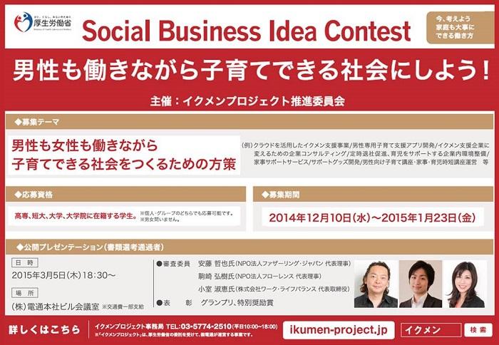 【イクメンプロジェクト】アイデア募集! 「Social Business Idea Contest」のお知らせ